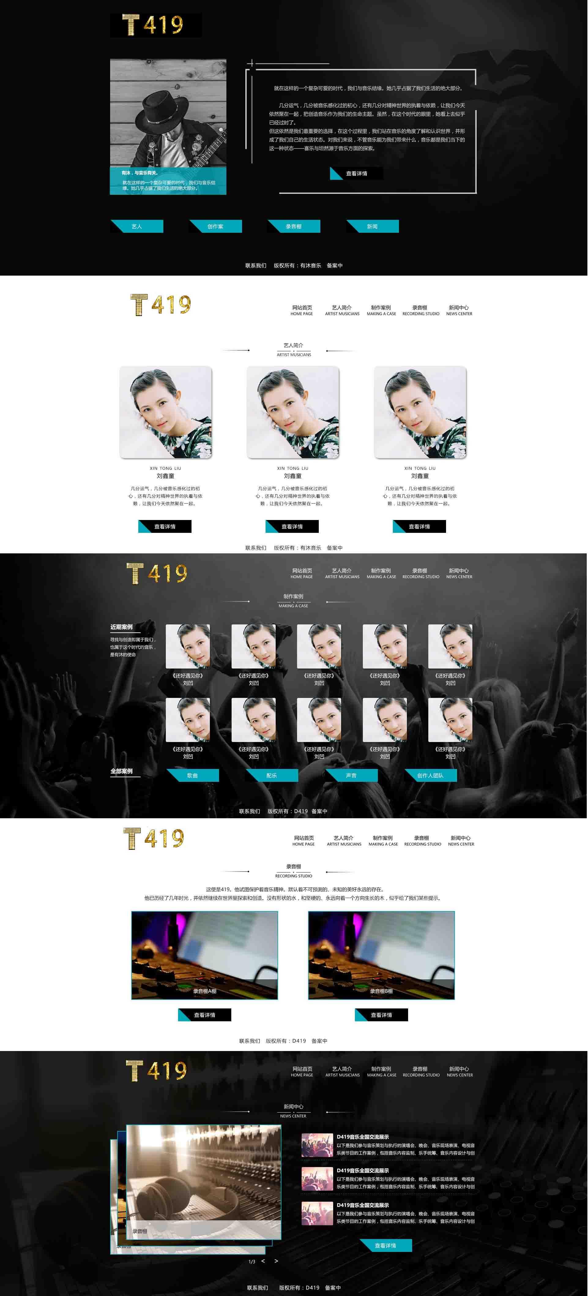简单全屏的音乐娱乐个人网站html模板下载