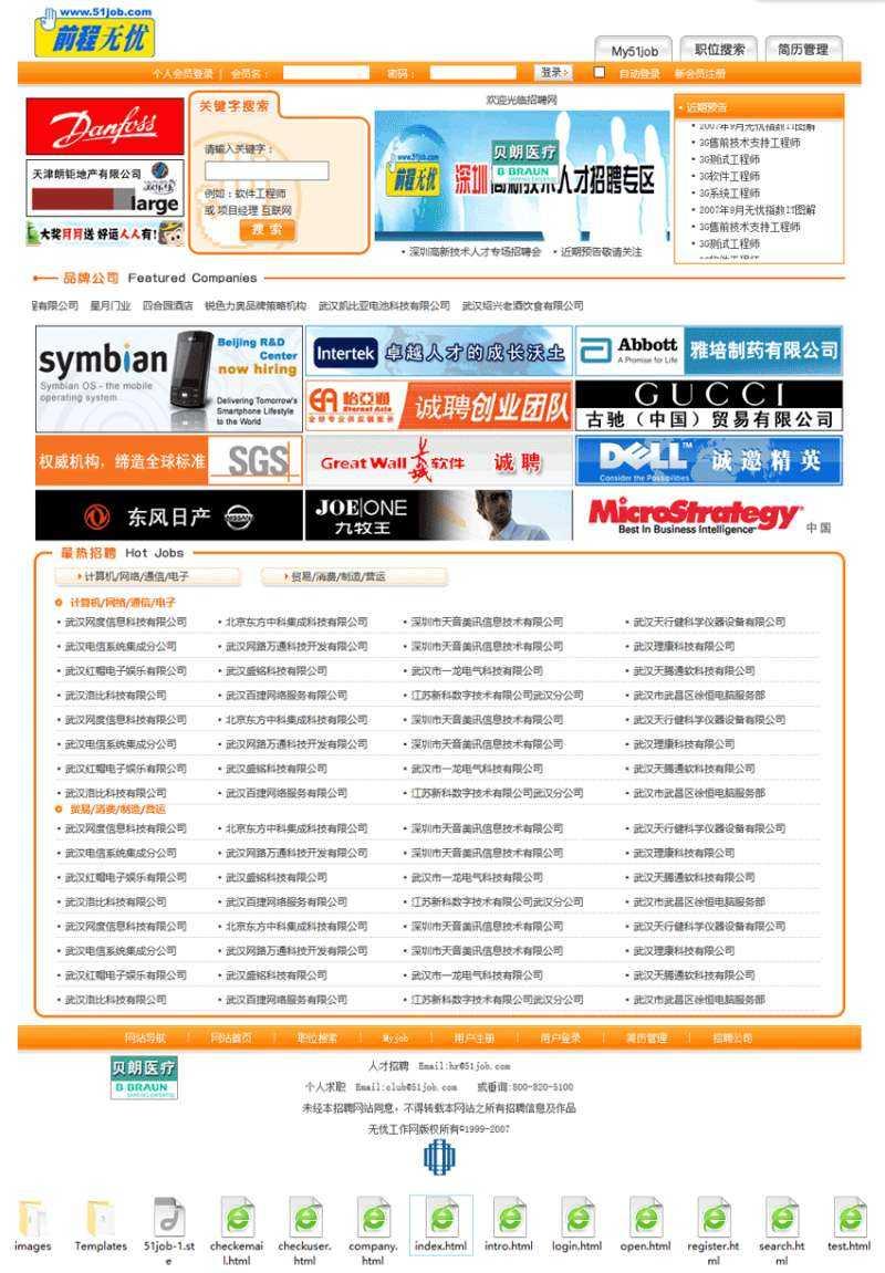 橙色仿51job招聘平台网站模板html源码
