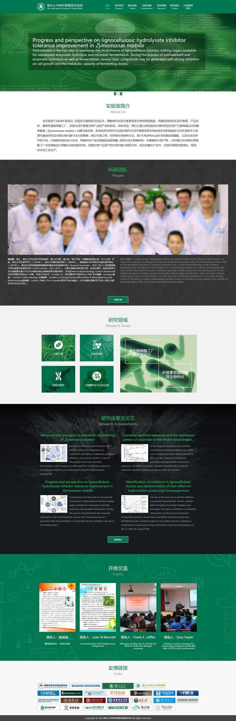 生物科技实验室网站响应式模板
