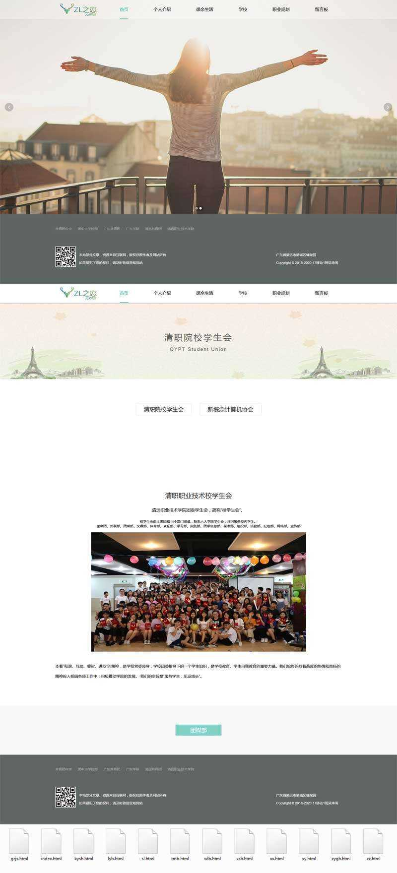 大学生活记录个人网站模板