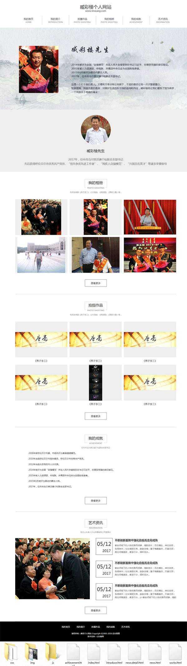 简单通用的个人艺术作品展示网站模板