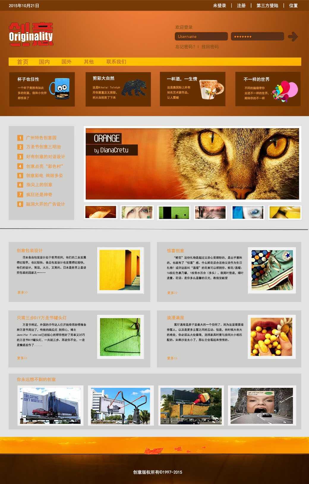 创意广告设计网站静态模板下载