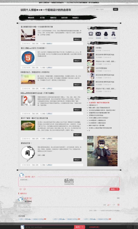 中国水墨风的个人博客全站模板