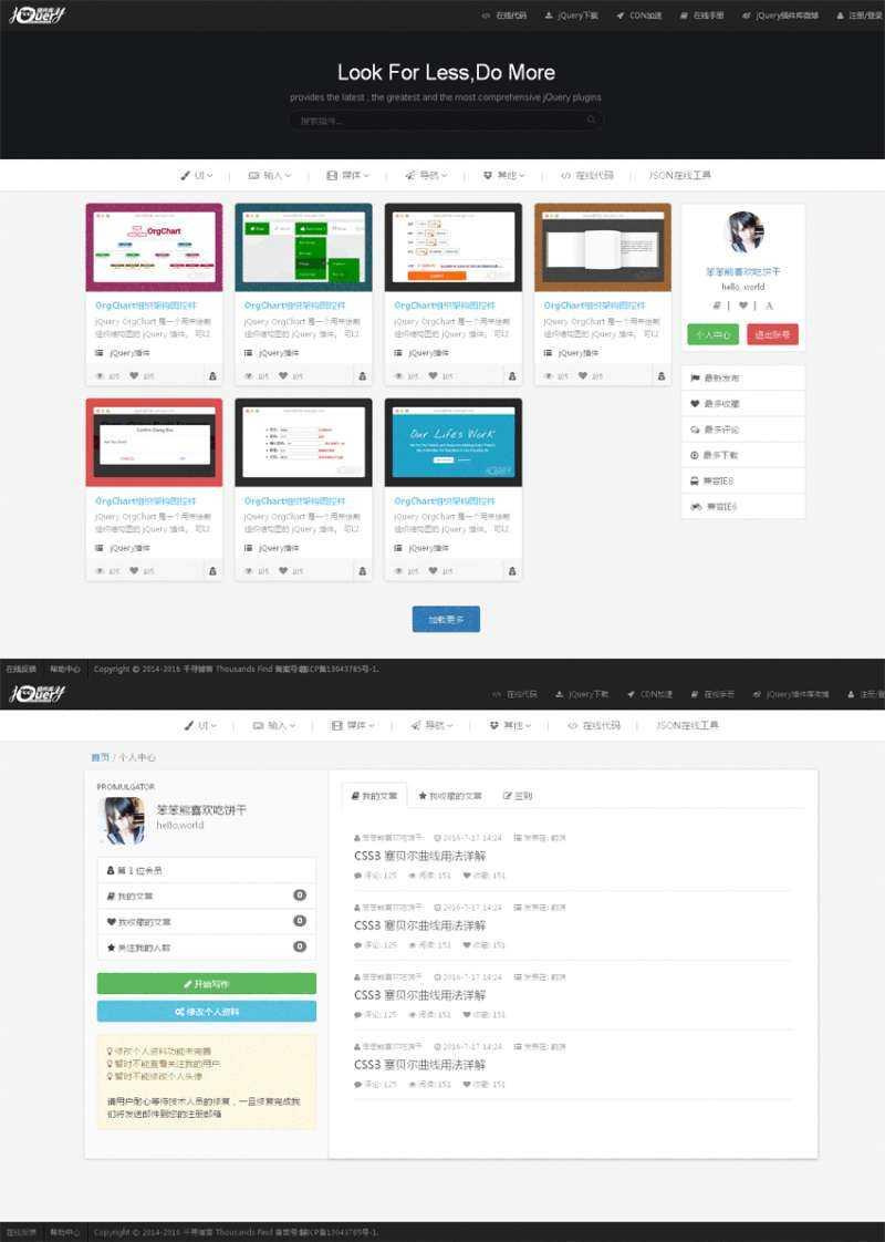 精仿jquery插件库响应式个人博客网站整站模板