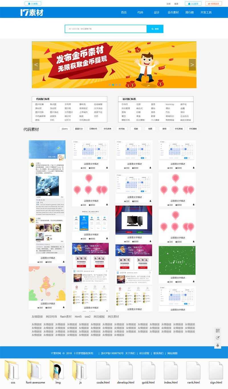 仿17素材官网静态页面模板