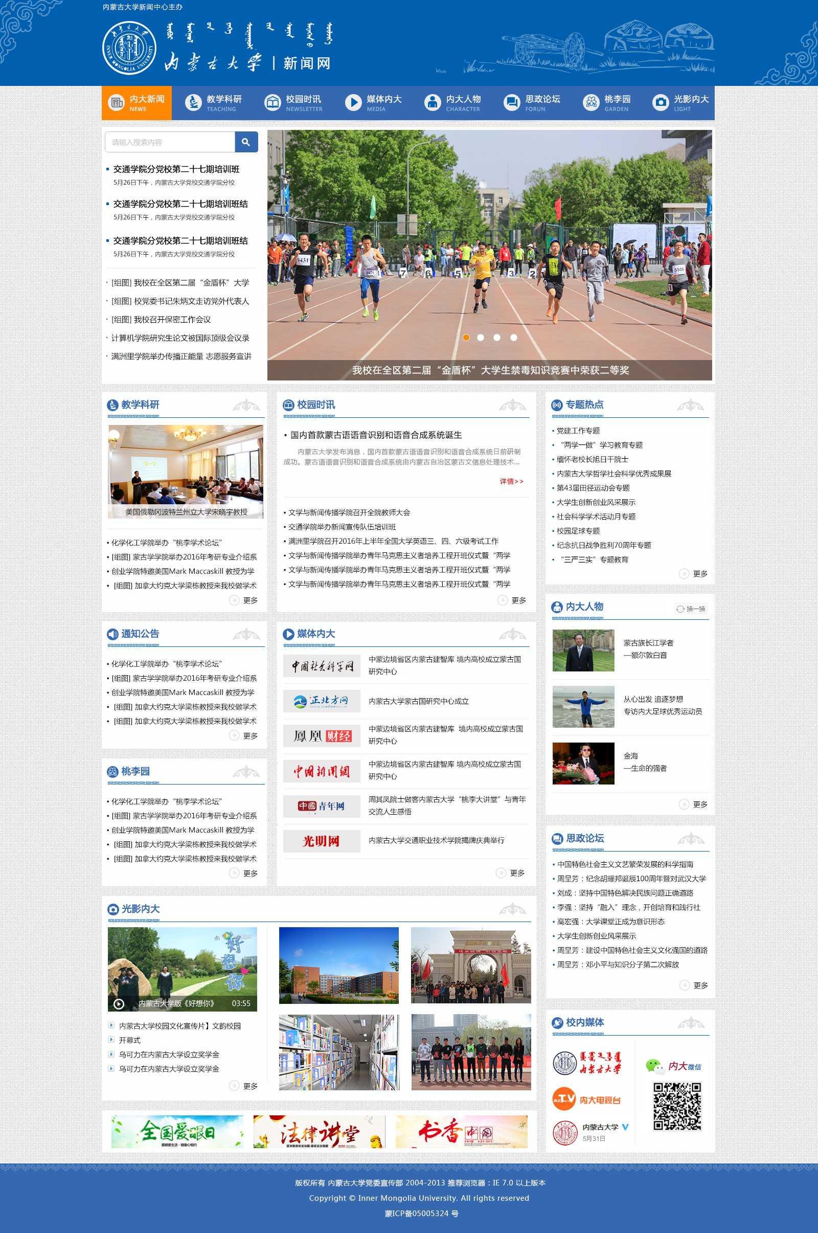 蓝色的内蒙古大学学校新闻网站设计模板
