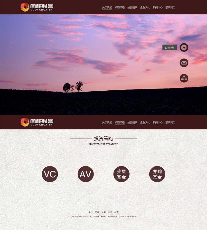 红色全屏的商务投资公司展示网站模板源码