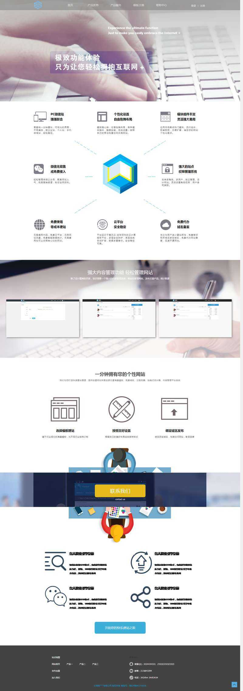 简洁大气html5 css3互联网IT公司网站模板
