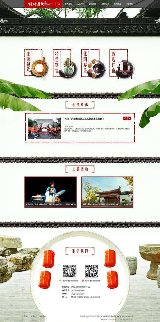 中国风的苏州斜塘老街旅游网站html5模板