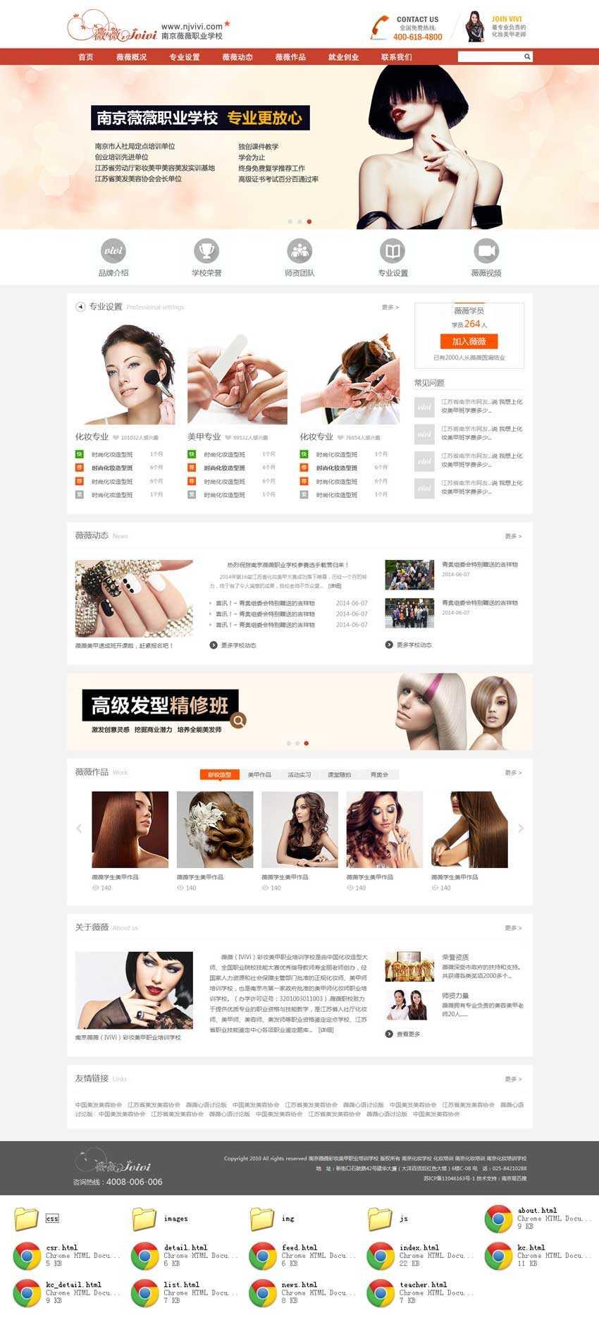 橙色简洁的美甲化妆学校教育网站静态模板