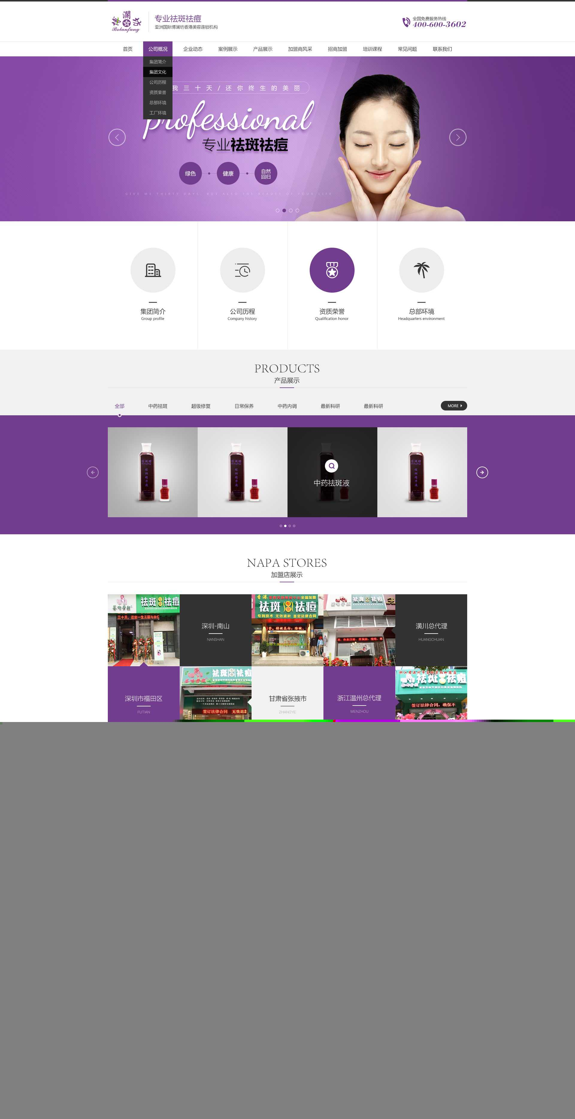 紫色大气的化妆品官网设计psd企业站模板