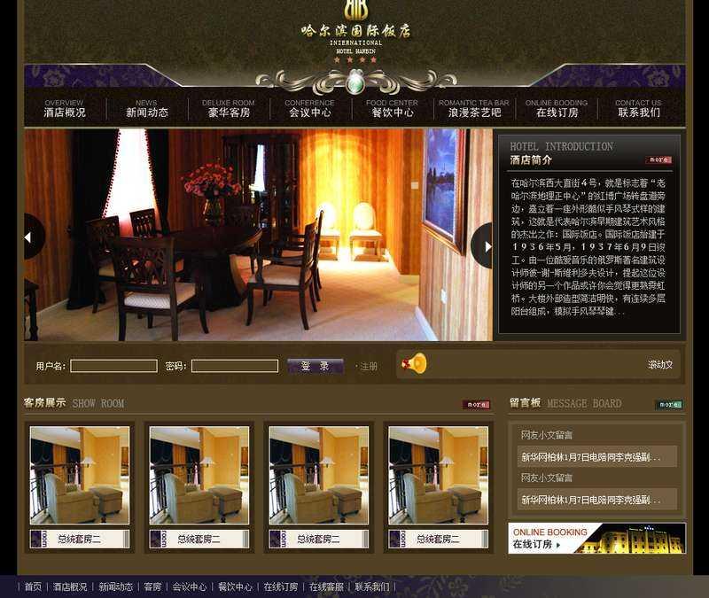 古典风格的国际饭店酒店预订网站静态模板