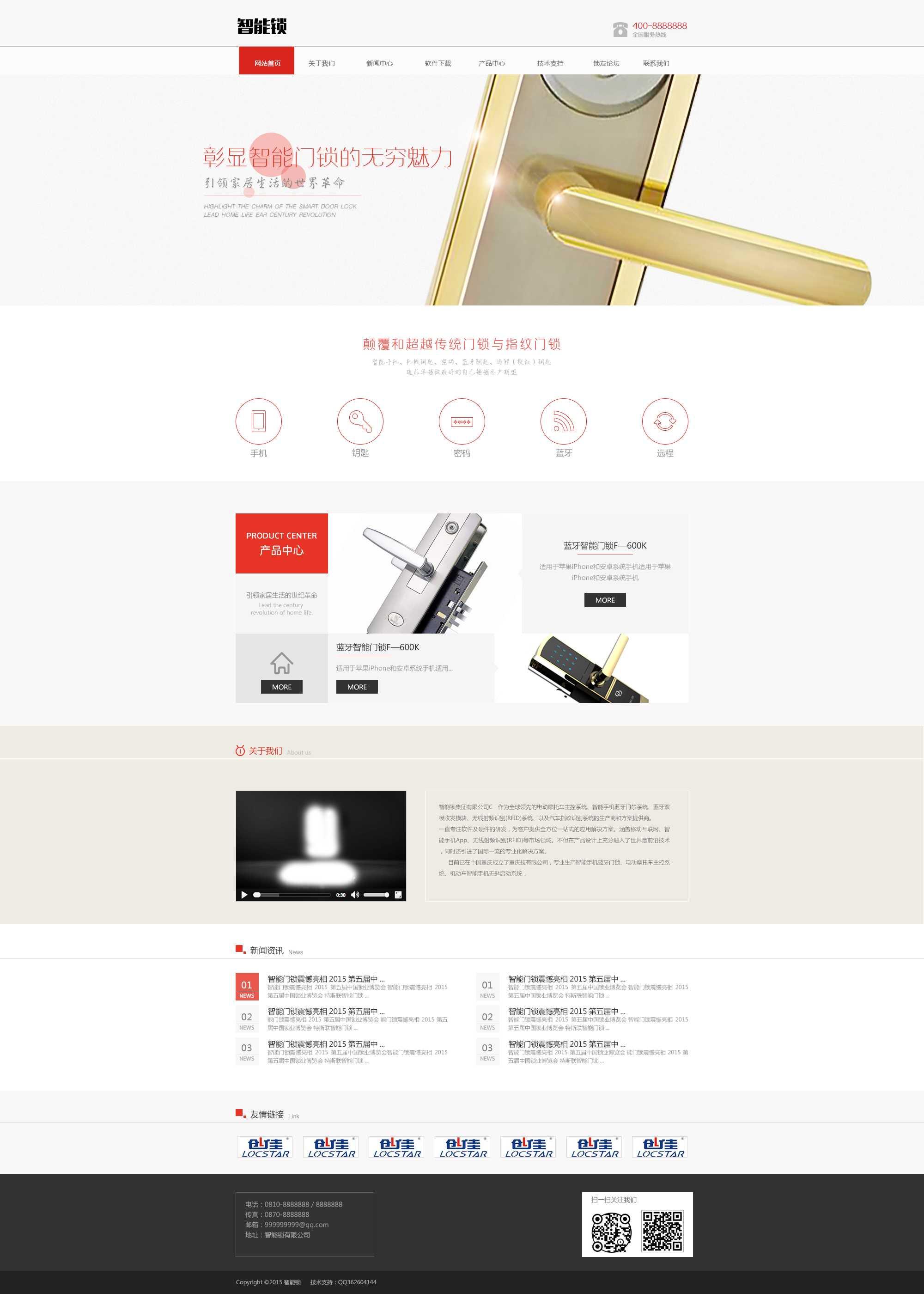 简洁的智能门锁公司网站首页设计模板