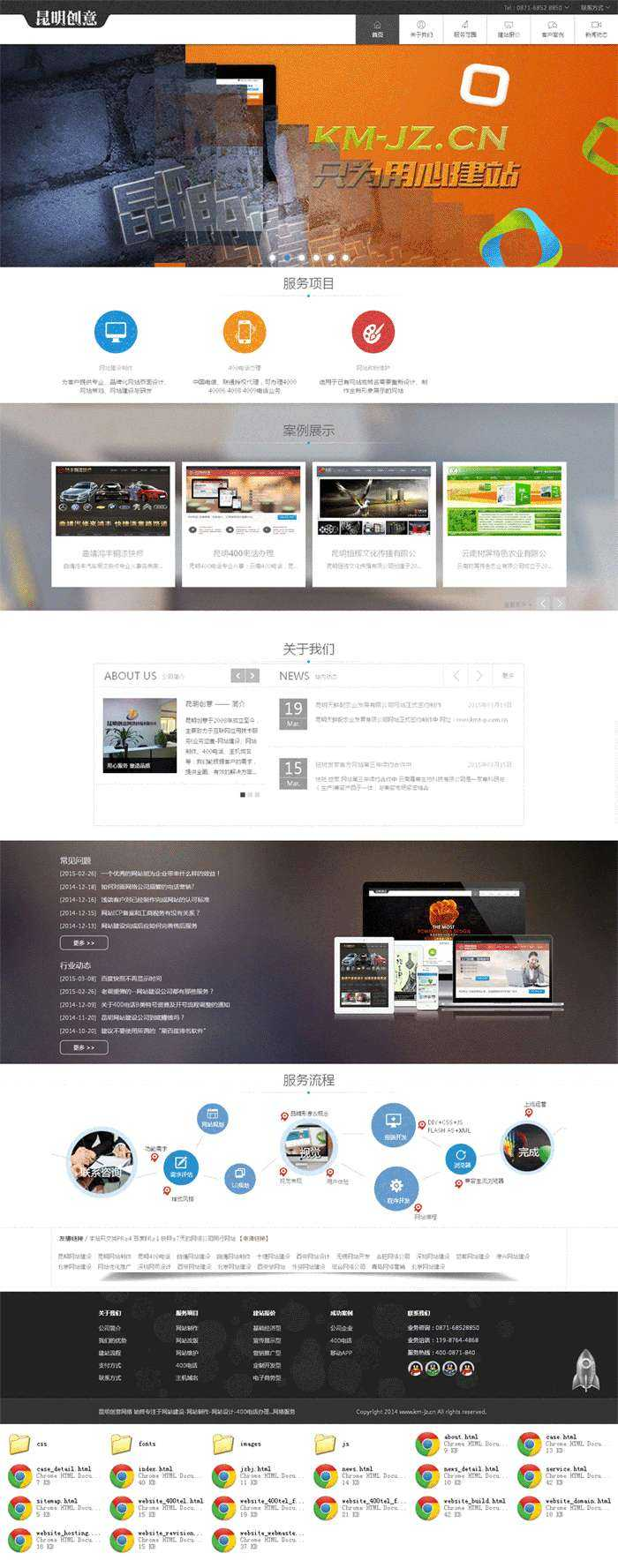 黑色大气的昆仑创意企业建站html5动画模板