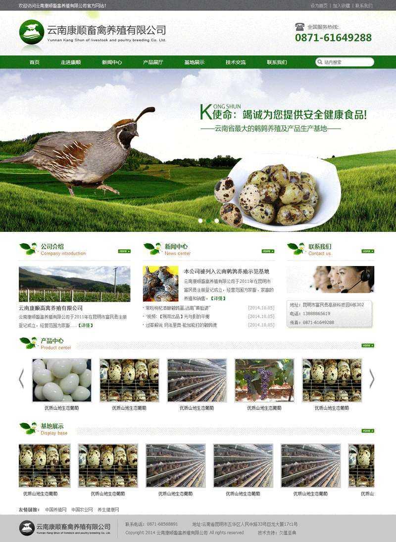 绿色的家禽养殖公司官网html网页模板