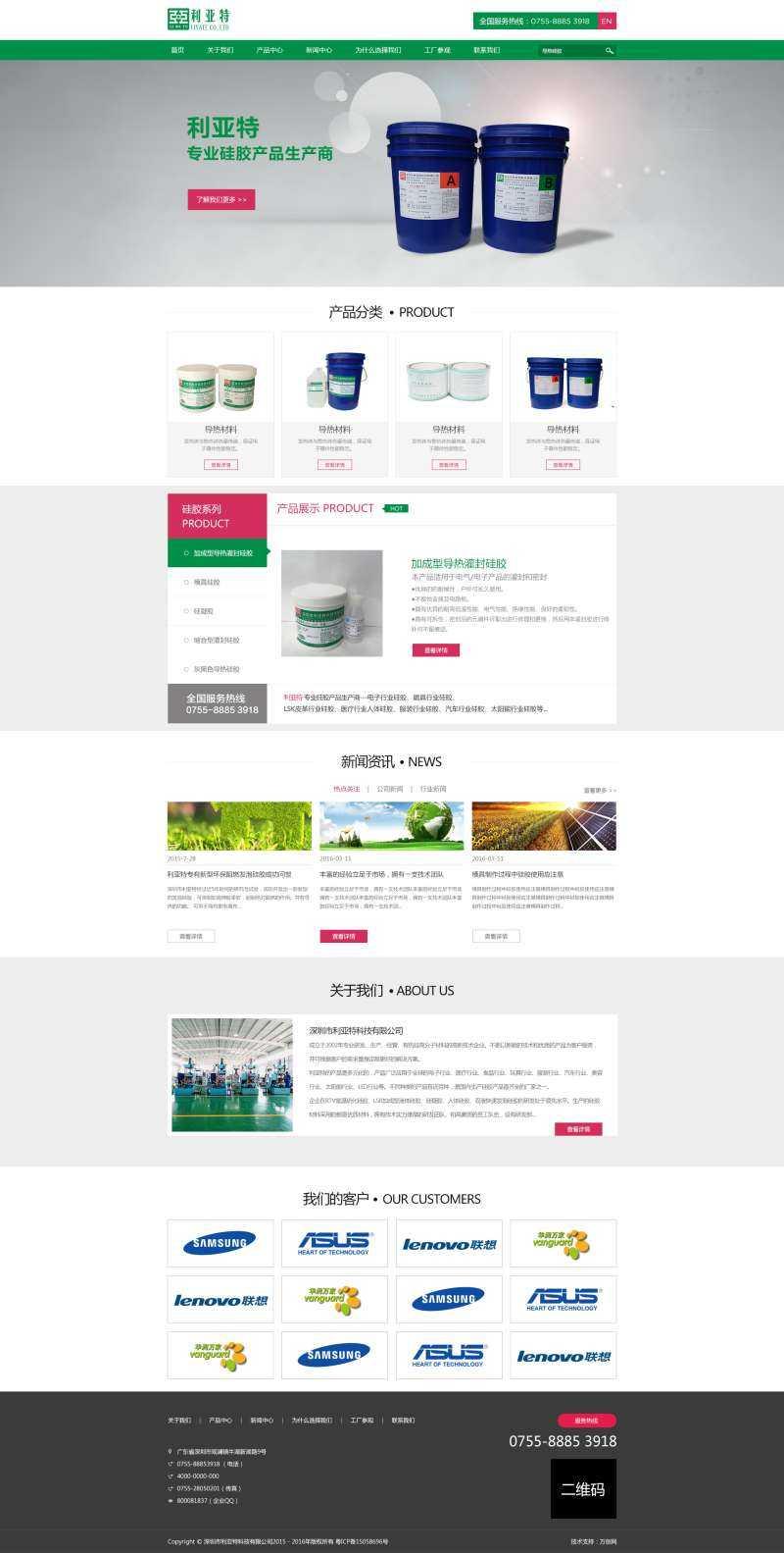绿色的硅胶生产企业网站首页模板psd下载