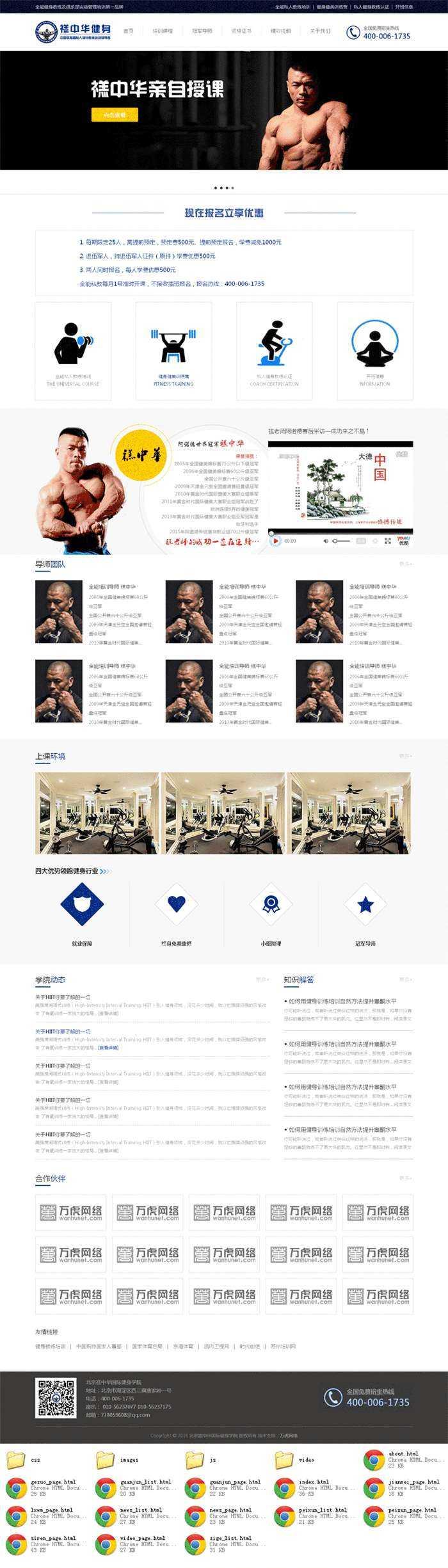 黑色简洁的健身学院网站模板html整站