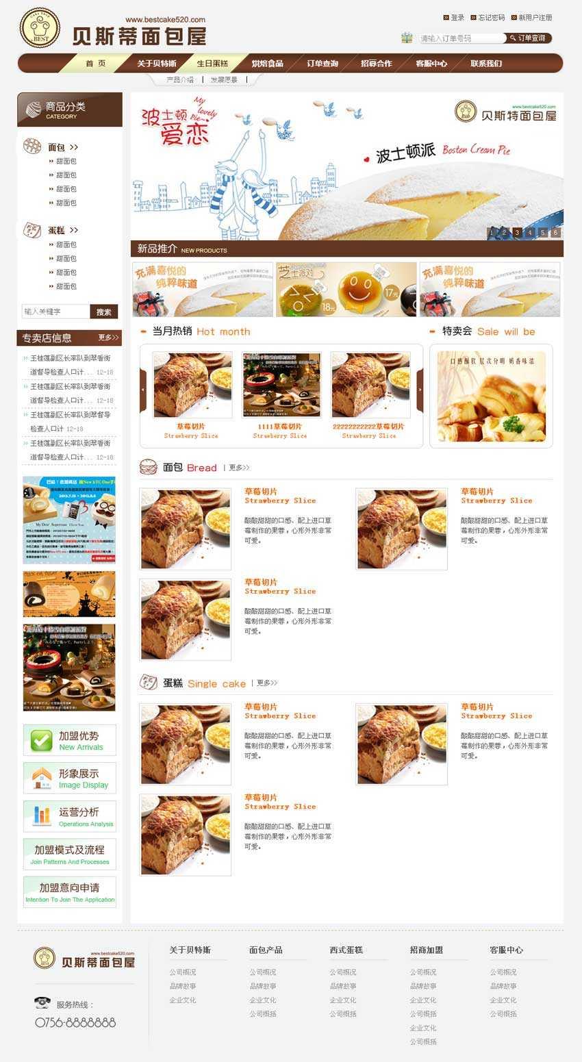 贝斯蒂面包店网站模板html源代码