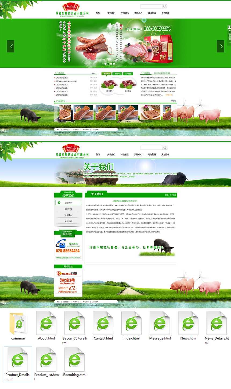 绿色的肉类食品企业网站静态模板下载