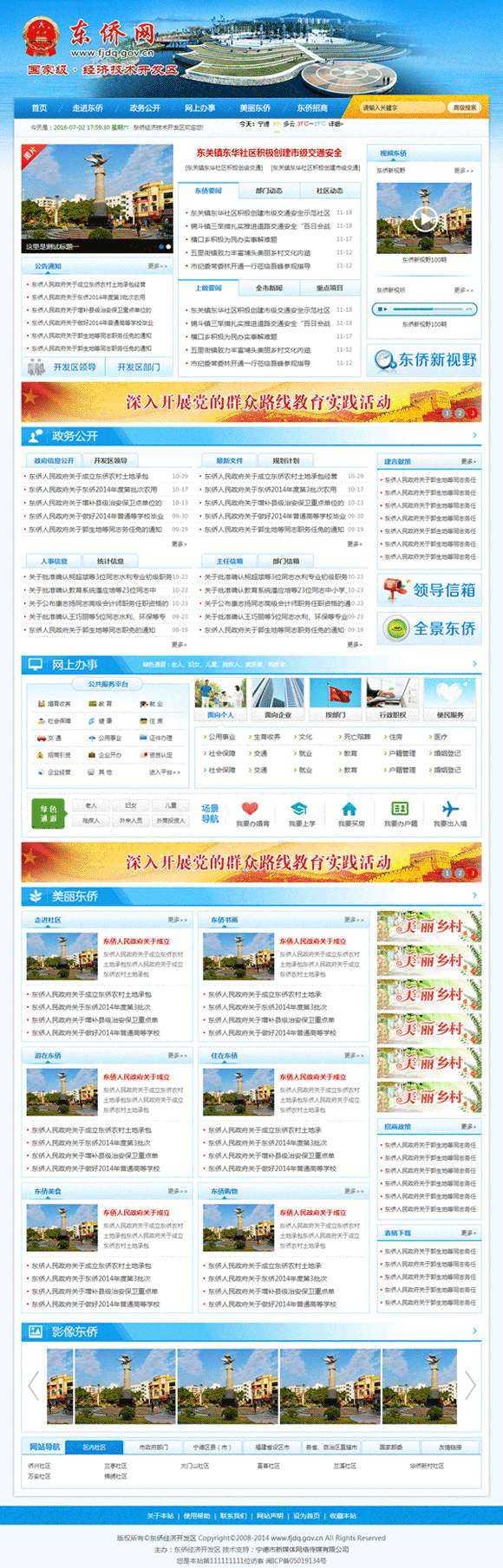 蓝色大气地方政府新闻资讯网站静态模板