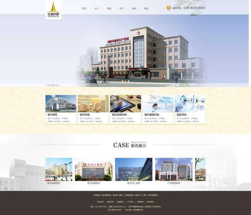 大气的江苏仟港建筑装饰设计公司模板html整站