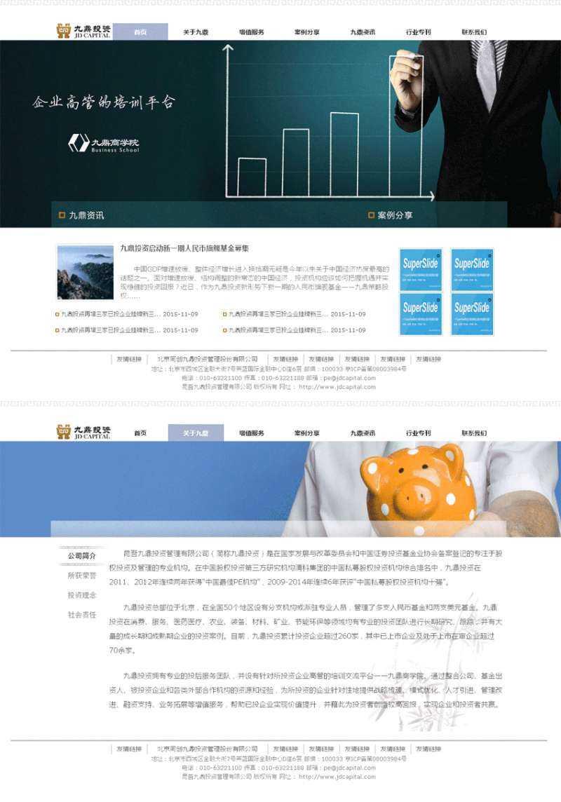 简单的九鼎投资企业站模板html下载