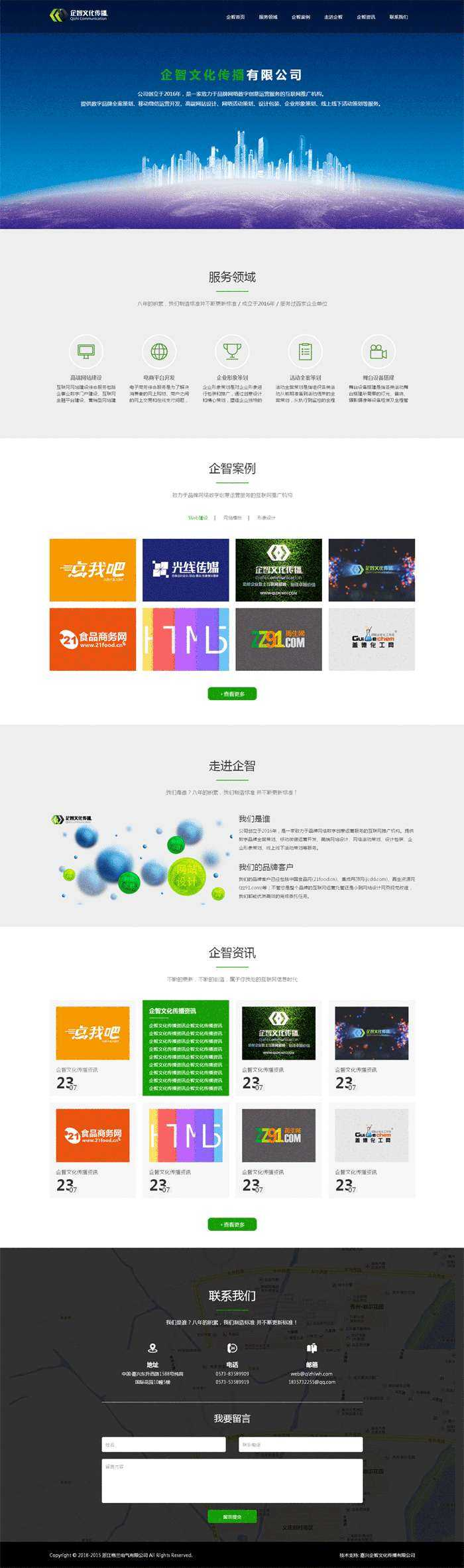 html5大气的企业文化传播公司网站模板源码