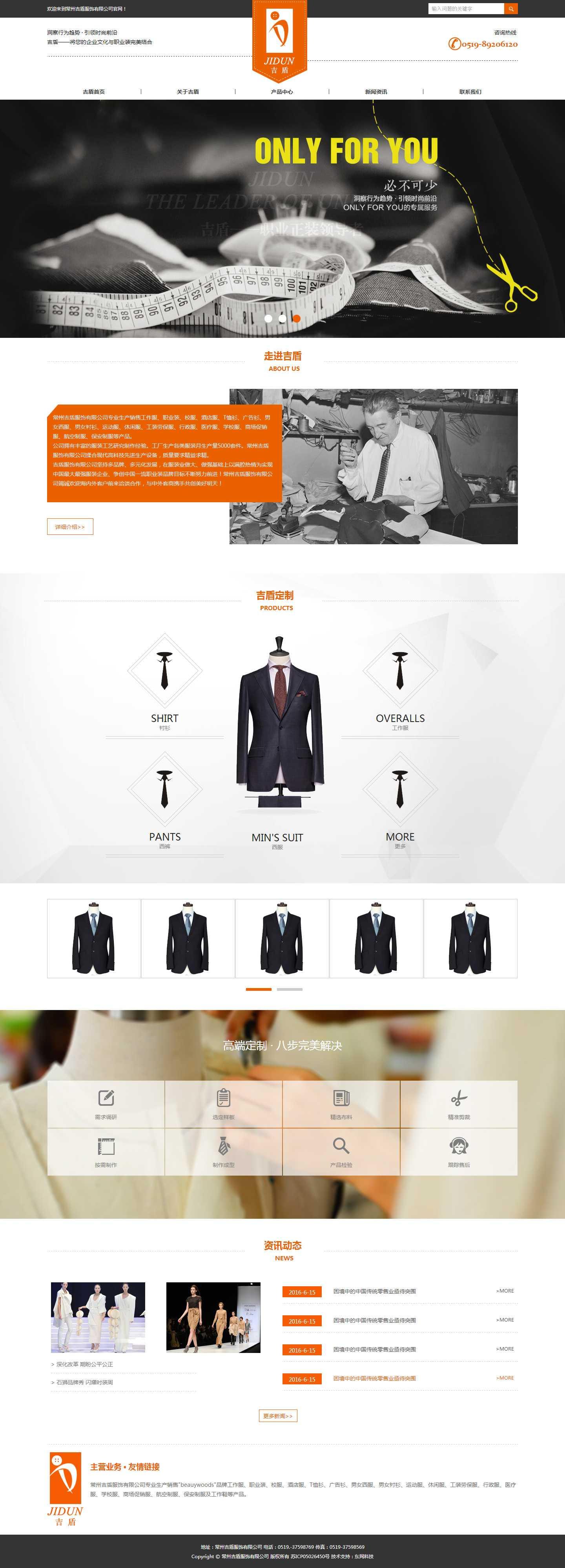 黑色大气的定制服装企业网站模板html源码