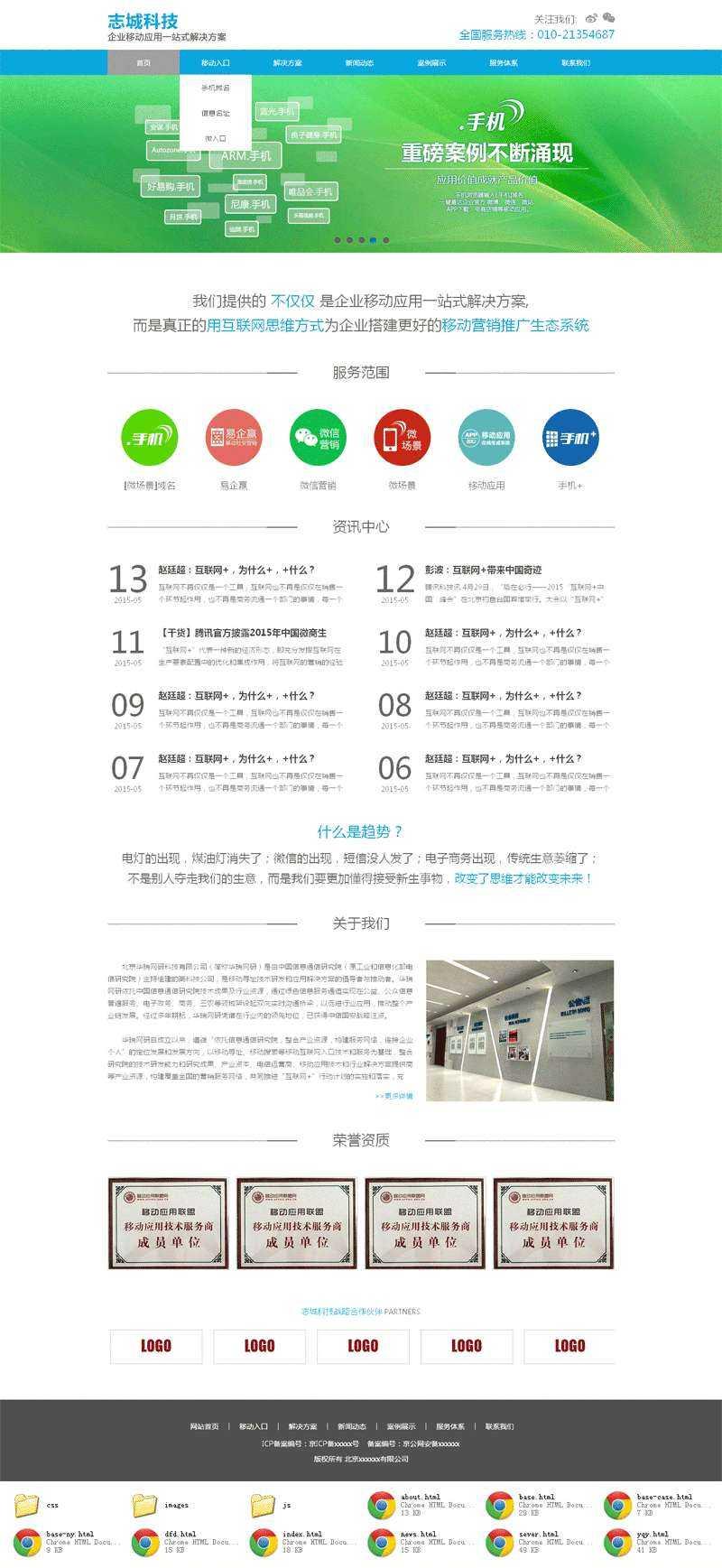 蓝色的移动营销网络公司网站模板html下载