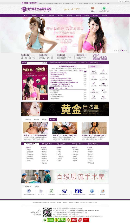 紫色的维多利亚美容医院网站html整站模板