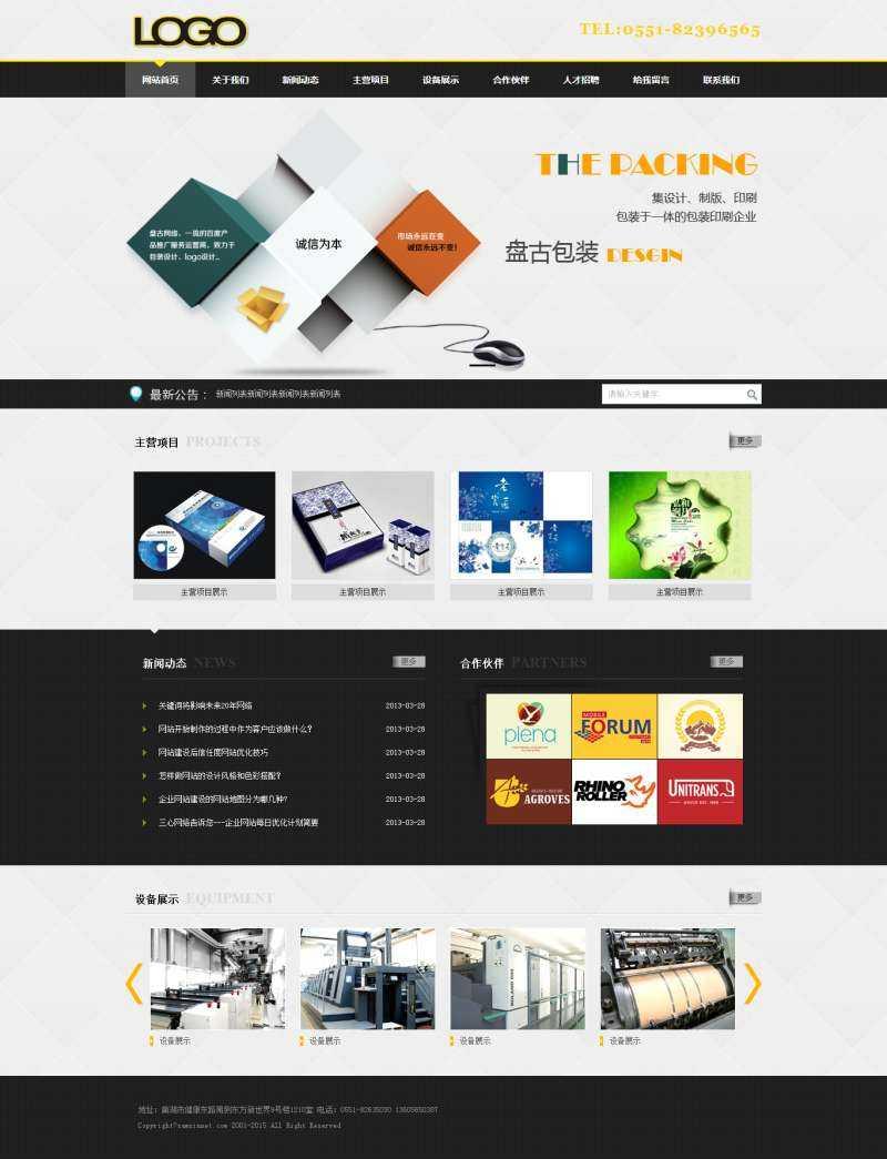 黑色简洁的包装设计公司静态模板下载