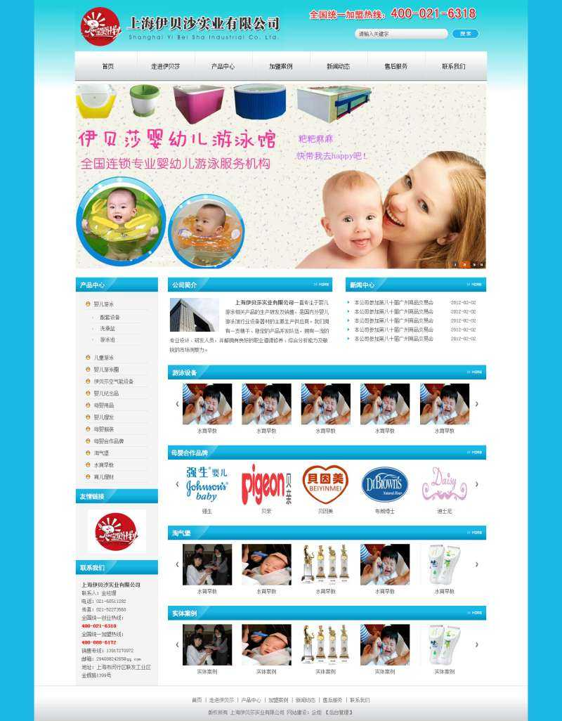 蓝色的宝宝类企业网站模板html下载