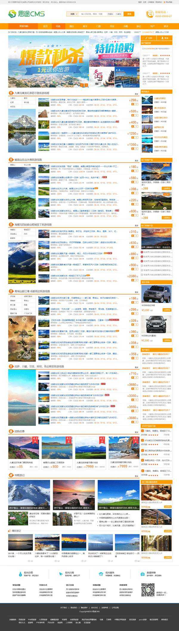 橙色的在线旅游预订网站首页模板psd素材