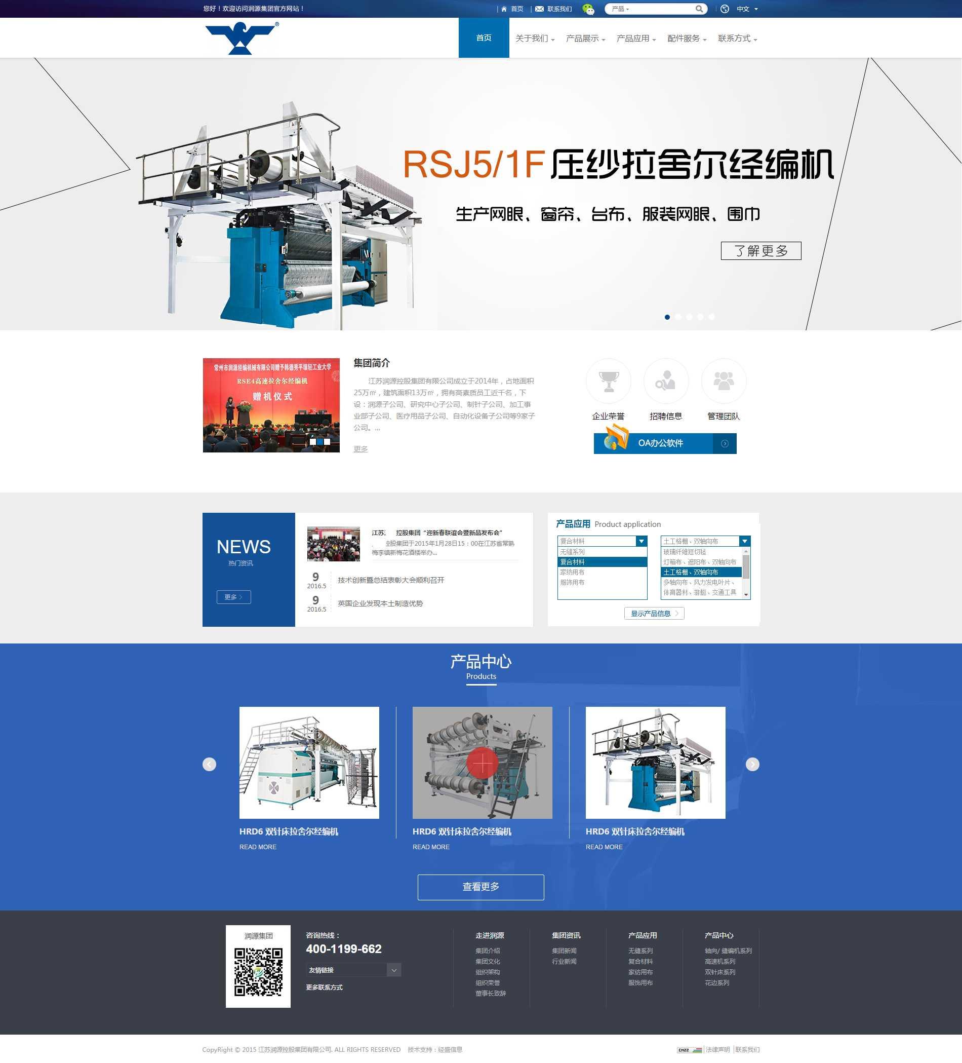 蓝色大气的机械设备企业网站首页设计模板