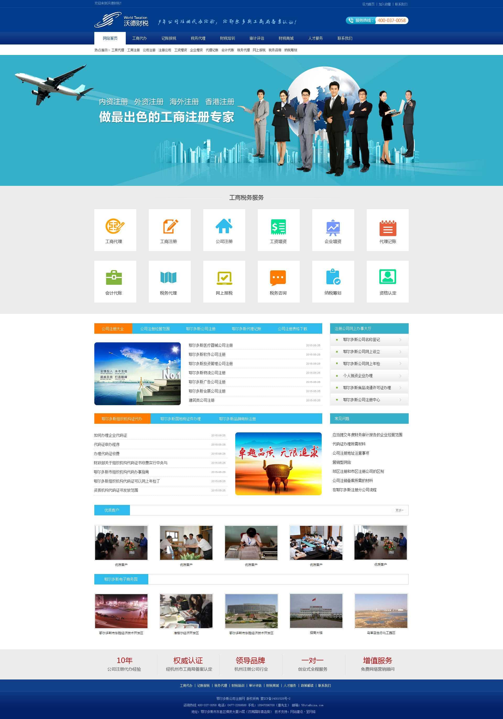 蓝色的企业代理财税公司网站html网页模板下载
