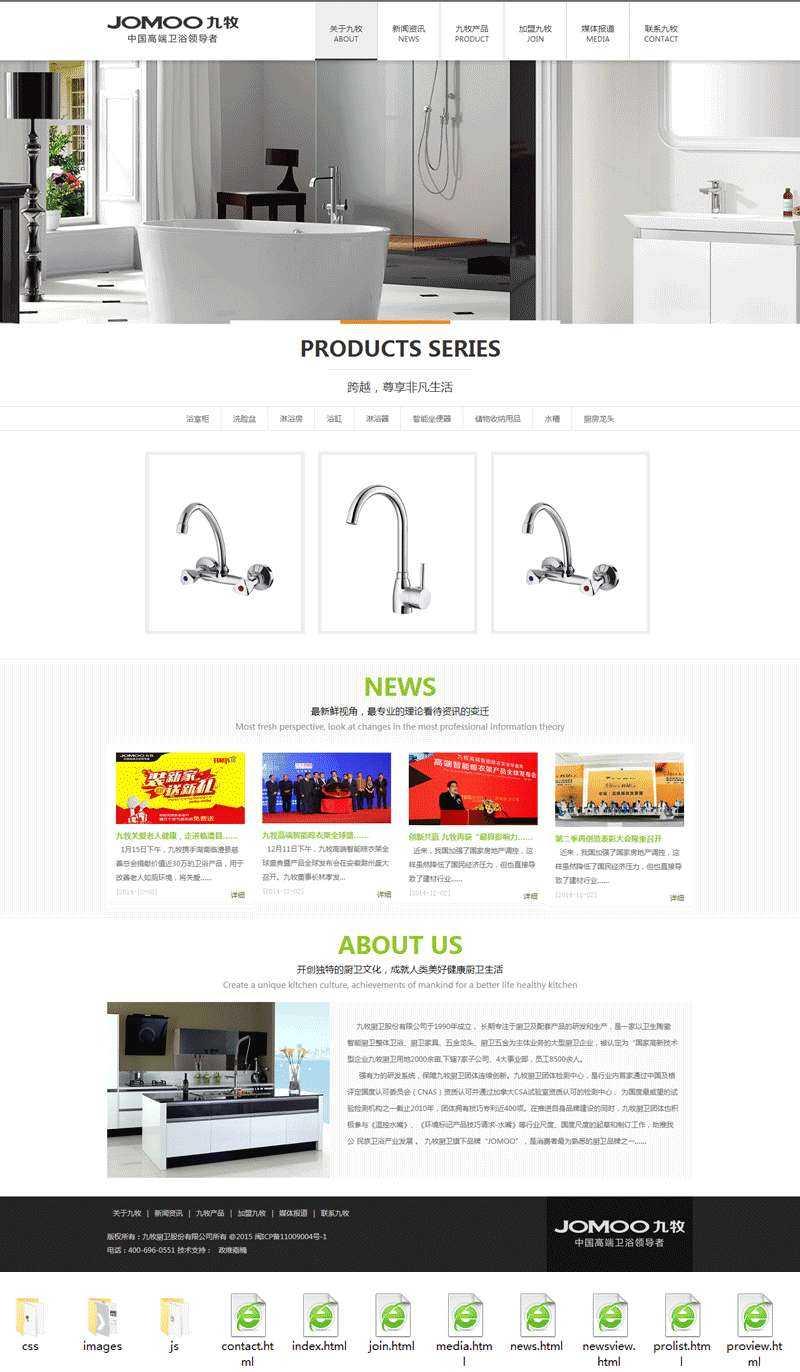 大气的厨卫公司网站响应式模板html整站