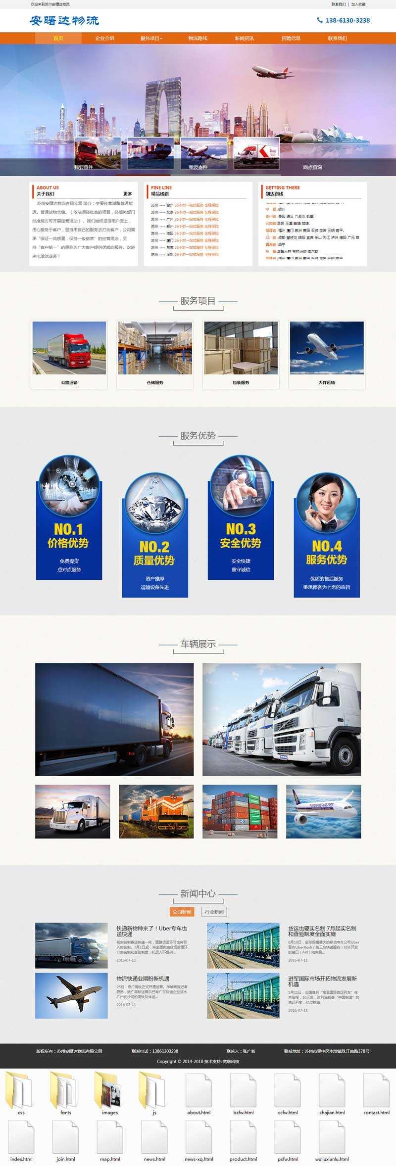 橙色大气货运物流公司网站模板