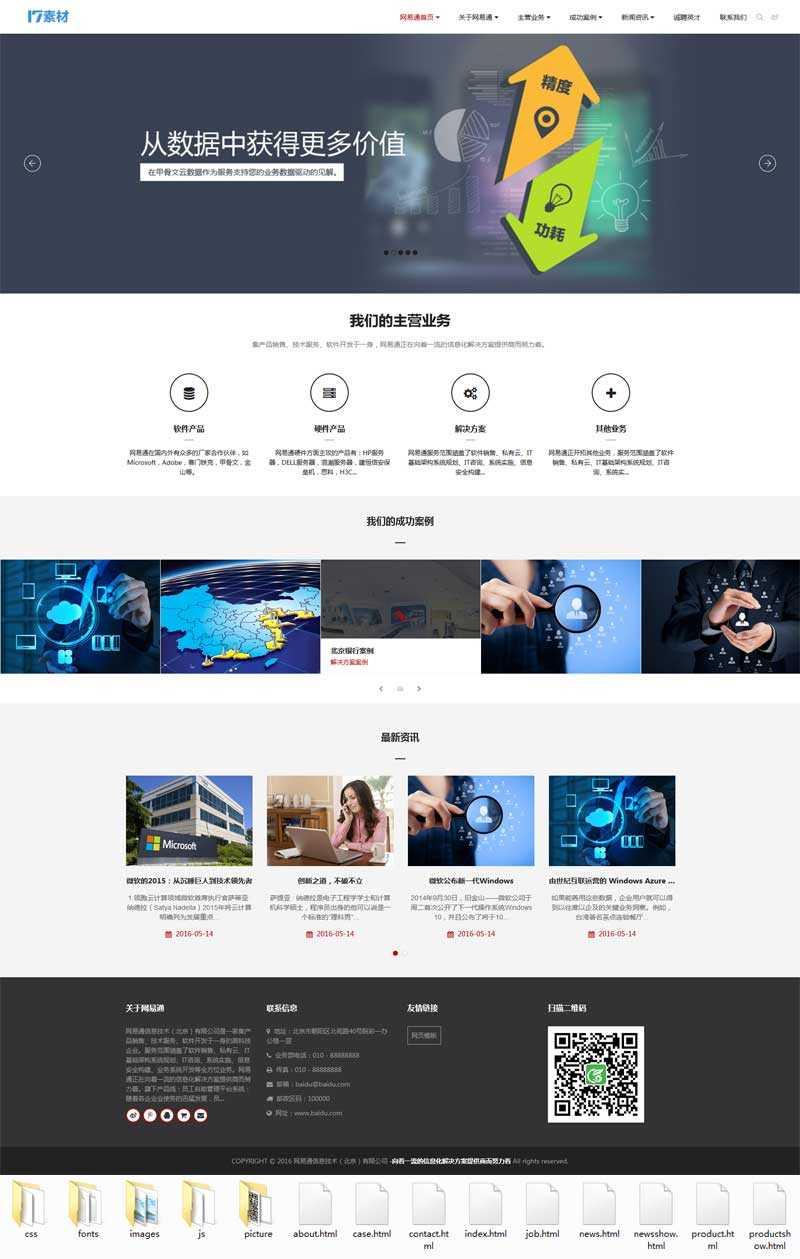响应式的互联网技术服务公司网站模板