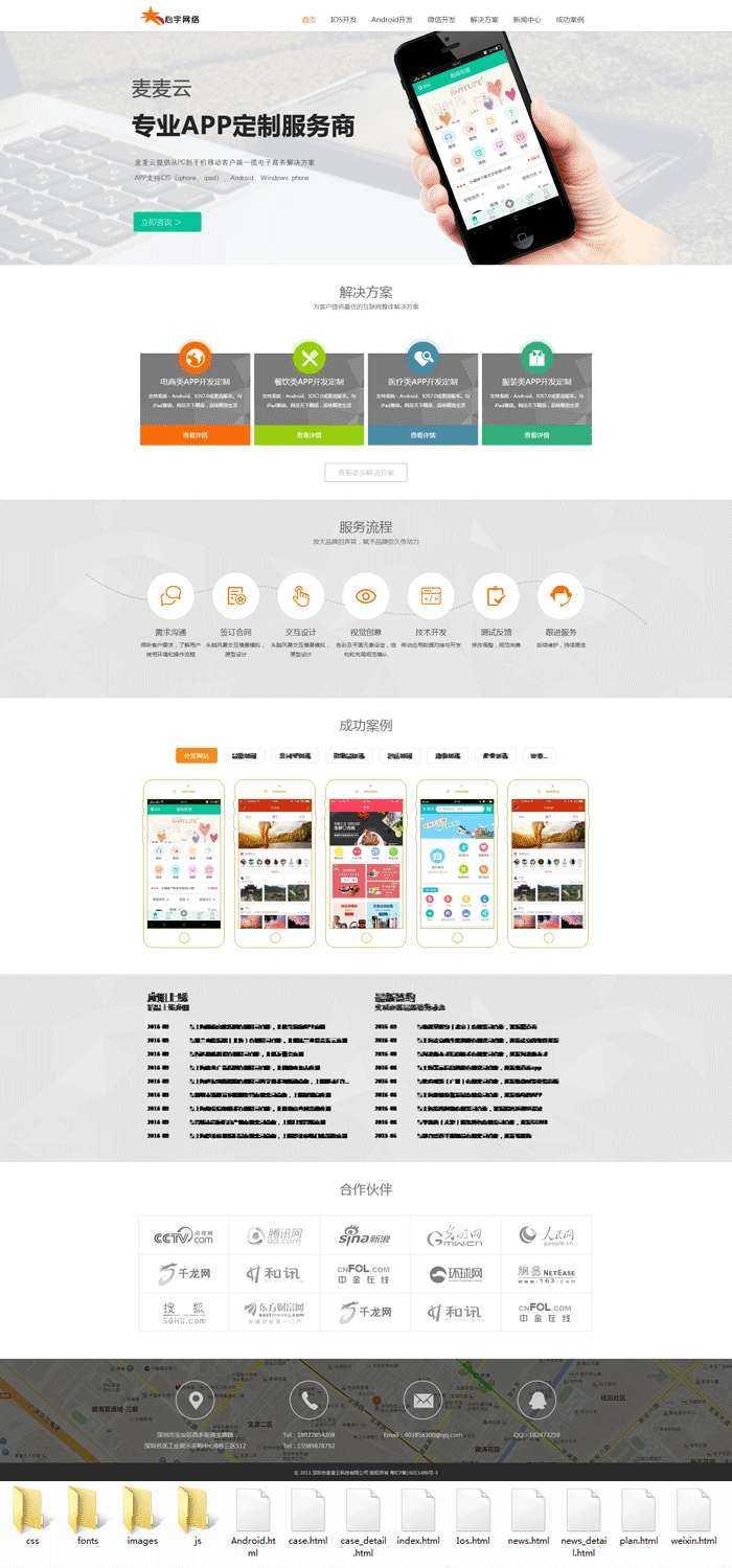 橙色大气的网络科技app开发公司响应式网站模板