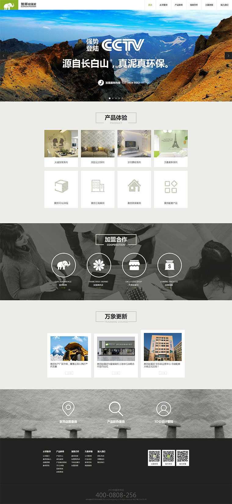 html5响应式环保科技公司网站模板