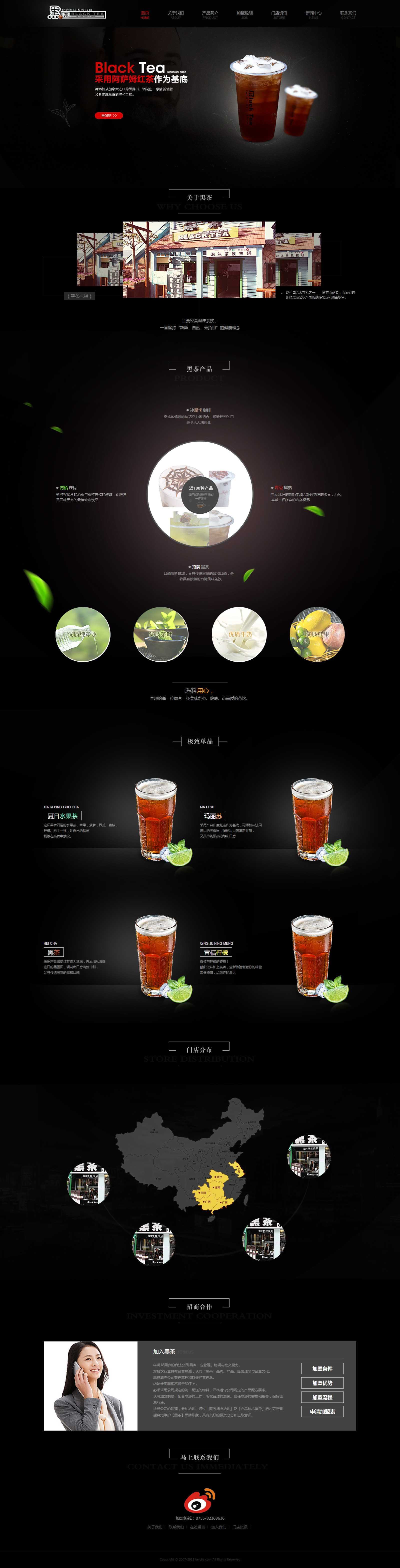 黑色的饮料茶公司响应式网站模板下载