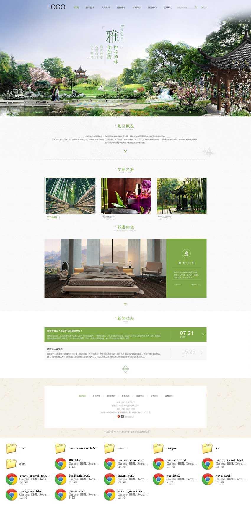 中国古典风格旅游主题网站响应式模板