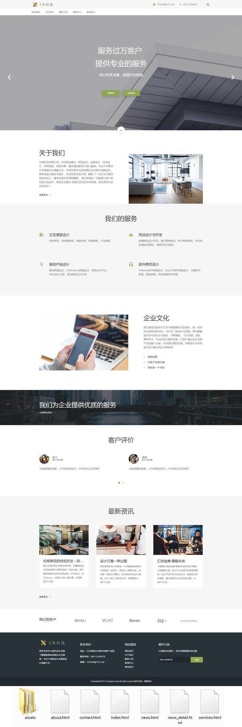 大气的互联网产品设计公司响应式网站模板