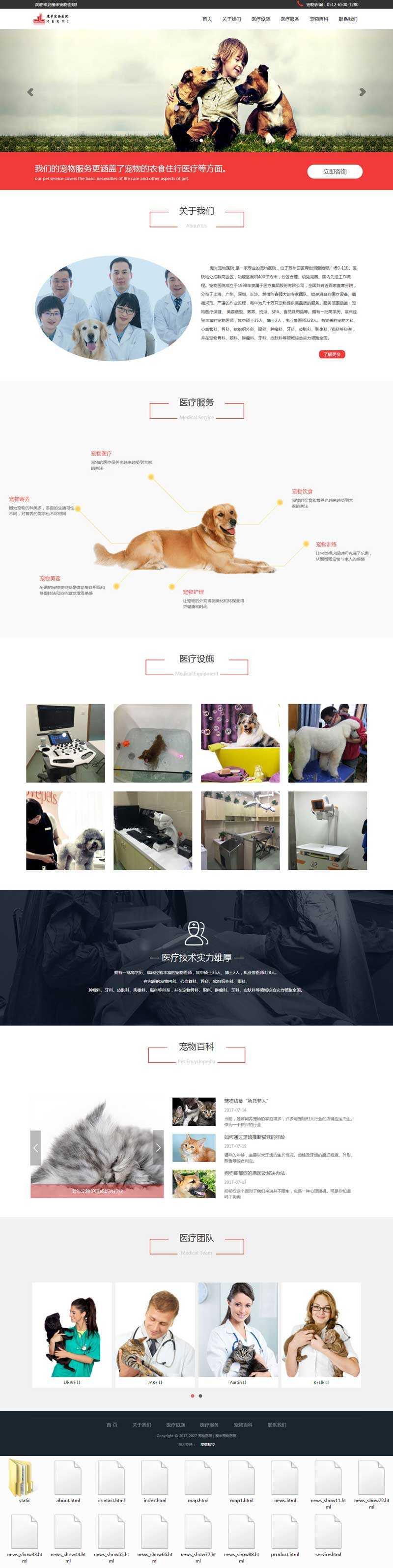 红色大气的宠物兽医医院网站模板