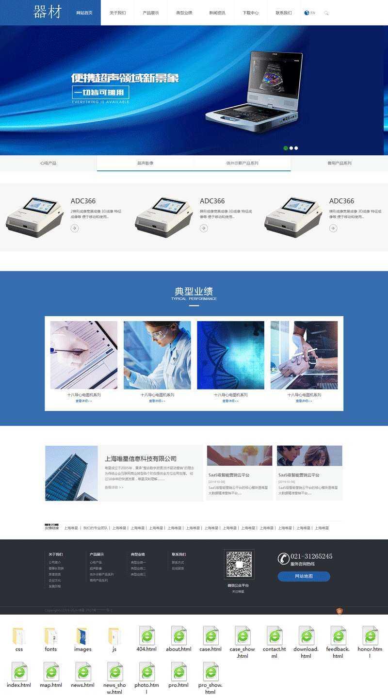 蓝色的仪器设备公司网站响应式模板