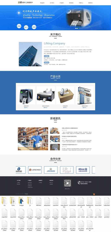 蓝色响应式的条码打印设备公司网站模板