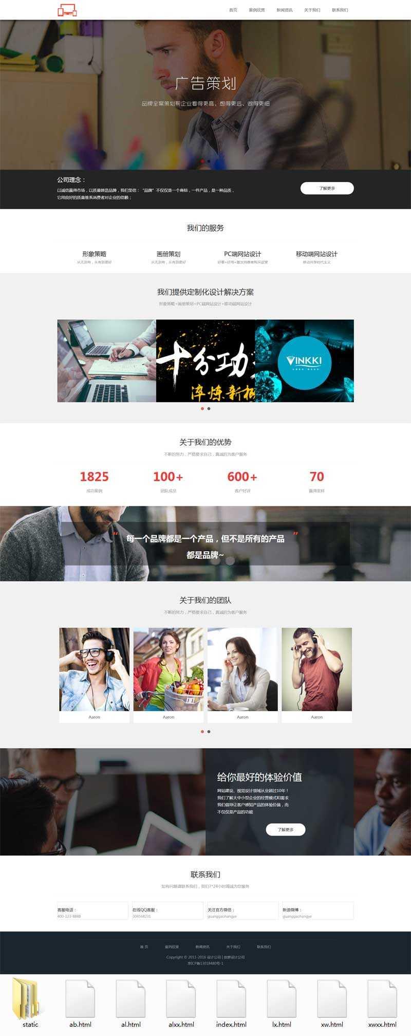 大气的广告品牌策划公司网站响应式模板