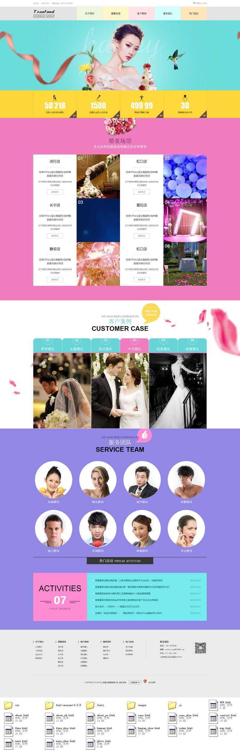 大气响应式婚庆布置公司网站html5动画模板