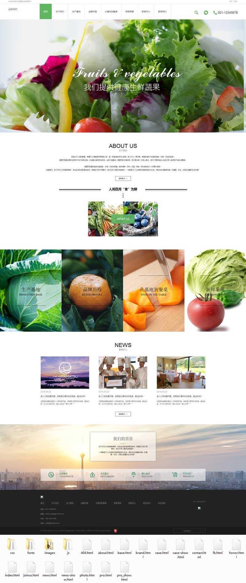 绿色清新的蔬菜水果生产类响应式网站模板