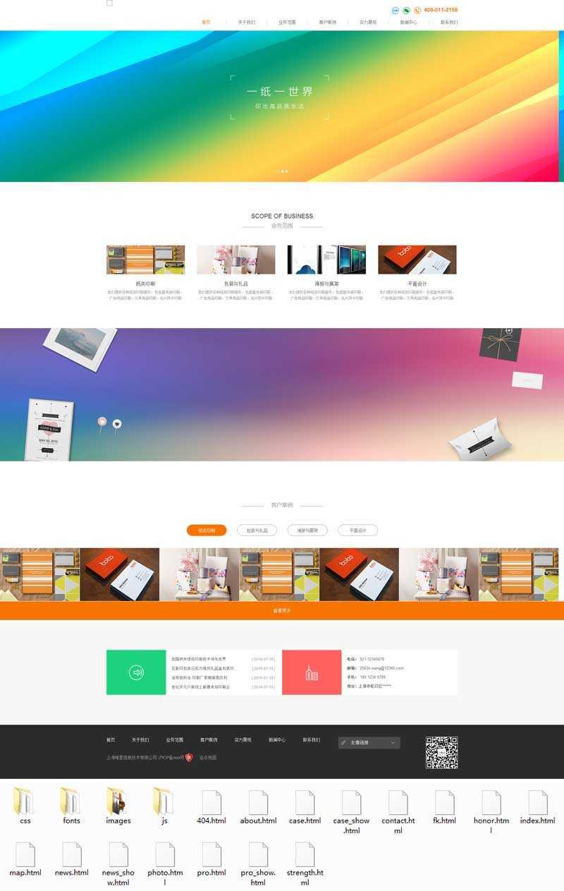 大气的印刷包装公司响应式网站html5模板